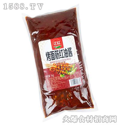 正红烤面筋红油酱1kg