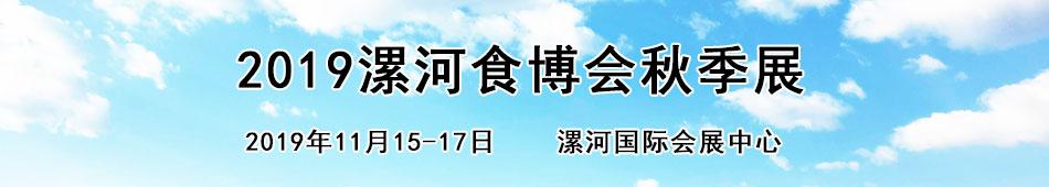 2019漯河秋季食博会
