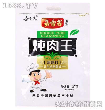 嘉香客炖肉王30g