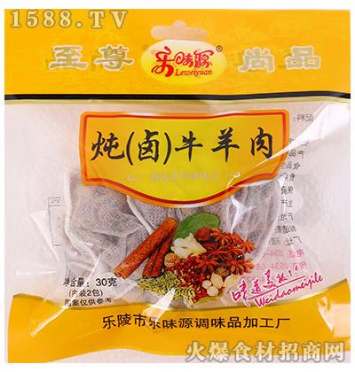 乐味源炖卤牛羊肉调味料30g
