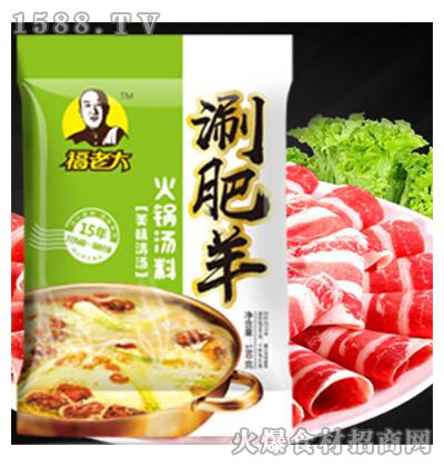 福老大美味清汤涮肥羊火锅汤料180克