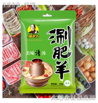福老大美味清汤涮肥羊火锅汤料160克