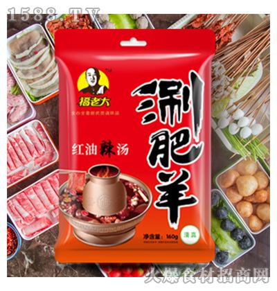 福老大红油辣汤涮肥羊火锅汤料160克