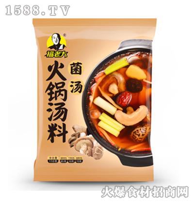 福老大菌汤火锅底料110g