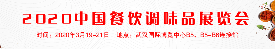 2020武汉调味品展