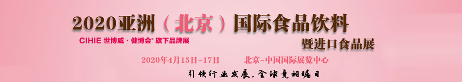 2020北京亚搏官方app下载饮料展