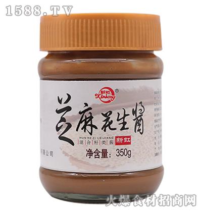 新虹芝麻花生酱350g