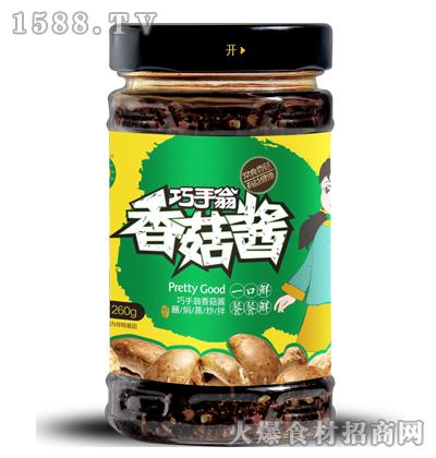 巧手翁原味香菇酱260g