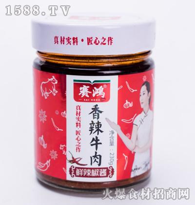 赛鸿香辣牛肉鲜辣椒酱230g