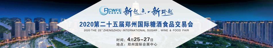 2020郑州糖酒会