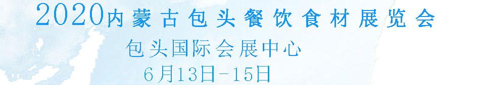 2020内蒙古餐饮食材展
