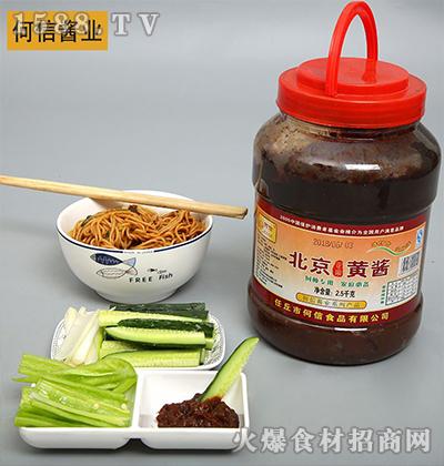 何信北京正宗黄酱2.5kg