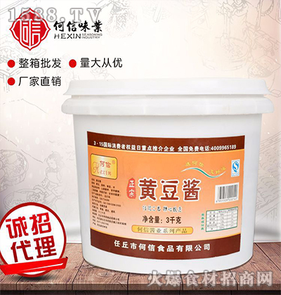 何信-黄豆酱3kg