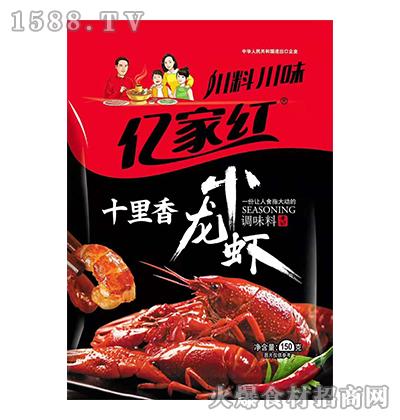 亿家红十里香小龙虾调味料150克