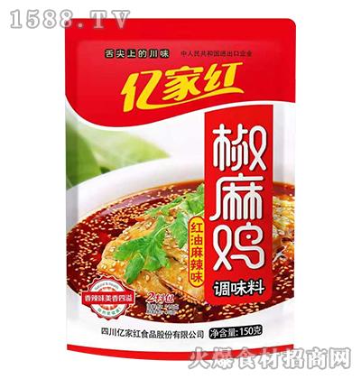亿家红椒麻鸡调味料(红油麻辣味)150克