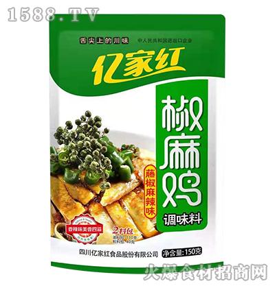 亿家红椒麻鸡调味料(藤椒麻辣味)150克