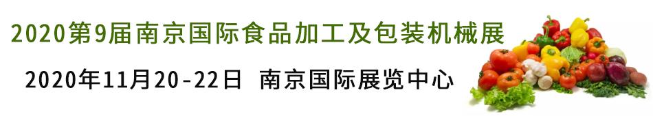 第9届南京食品机械展
