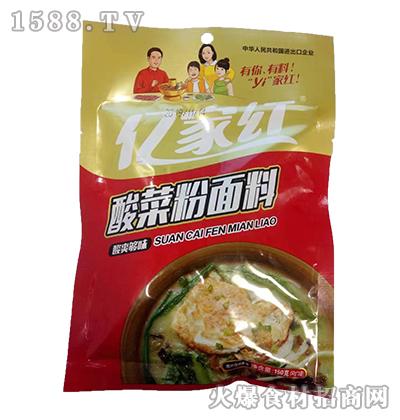 亿家红酸菜粉面料150克