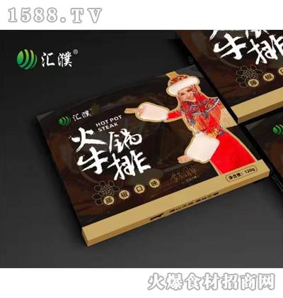 汇濮火锅牛排120g-藤椒味