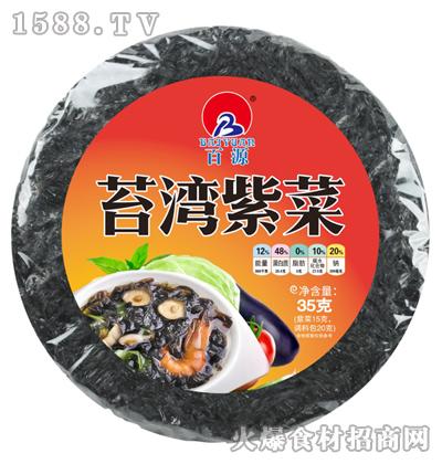 百源苔湾紫菜【35克】