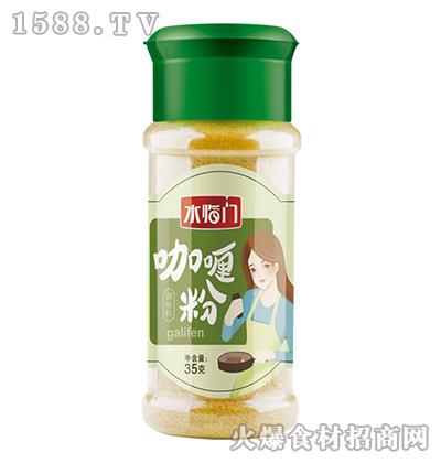水临门咖喱粉-瓶装【35克】