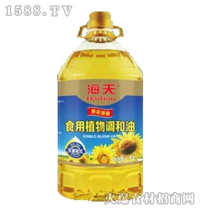 海天葵花清香食用植物调和油【5L】