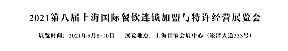 2021上海餐饮加盟与特许加盟展