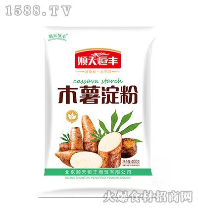 顺天恒丰木薯淀粉【400克】