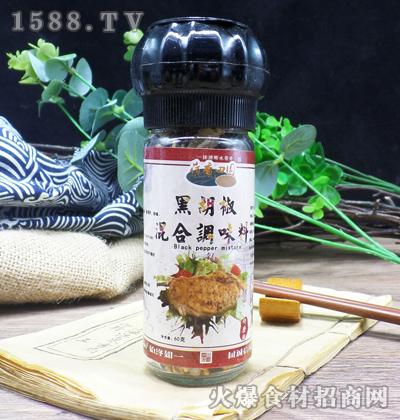 荷香田园黑胡椒混合调味料-研磨瓶【60克】