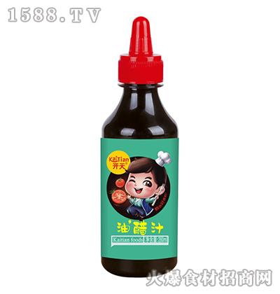 开天-油醋汁【280ml】