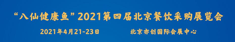 2021北京餐饮采购展