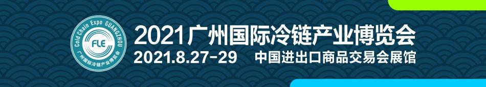 2021广州冷链展