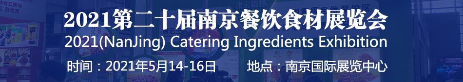 2021南京餐饮食材展