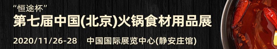 2020北京火锅展