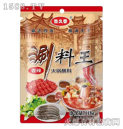 鲁久香-香辣涮料王火锅蘸料118g