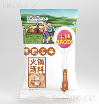 宝迪草原羔羊火锅汤料-菌汤【200克】