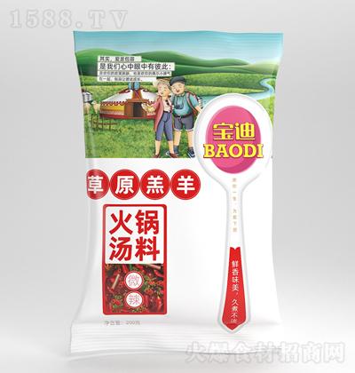宝迪草原羔羊火锅汤料-微辣【200克】