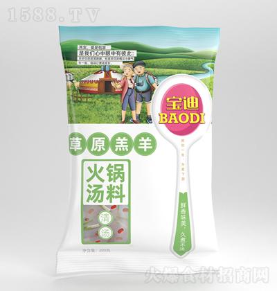 宝迪草原羔羊火锅汤料-清汤【200克】