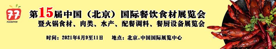 2021北京餐饮食材展