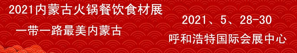 2021内蒙古火锅展