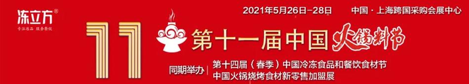 2021上海火锅料节