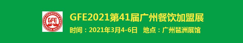 2021广州餐饮加盟展