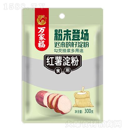 万家福-食用红薯淀粉【300克】