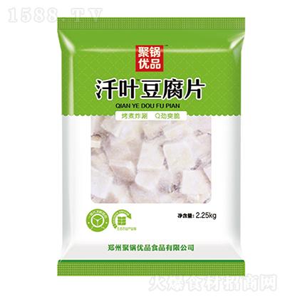 聚锅优品��叶豆腐片【2.25kg】