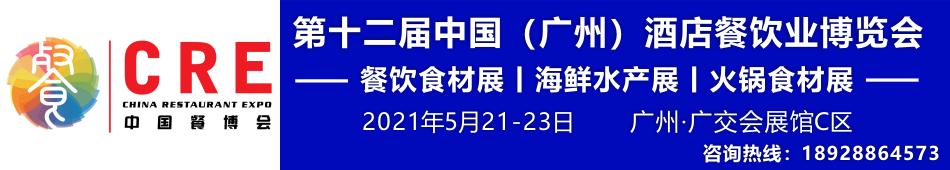 2021广州餐博会