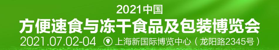 2021上海方便速食食品展