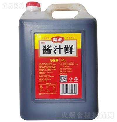 晒油酱汁鲜【2.5L】