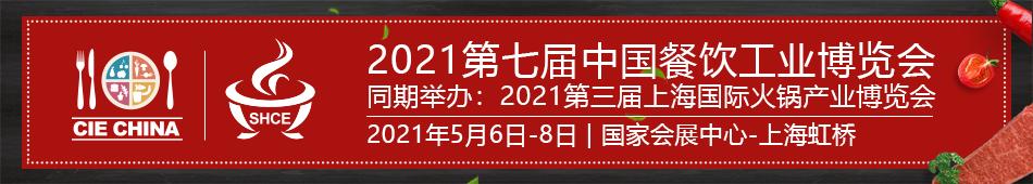 2021上海餐博会