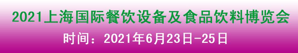 2021上海餐饮展