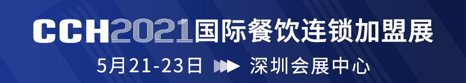 CCH2021第9届深圳餐饮展